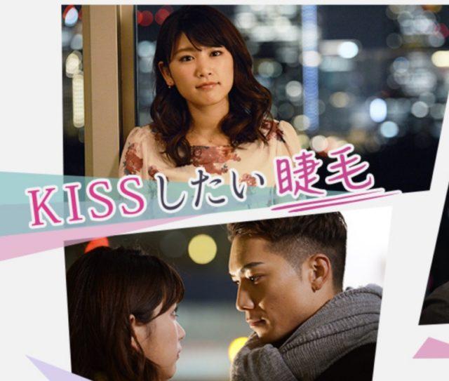 キスしたい睫毛-3話の動画を視聴...