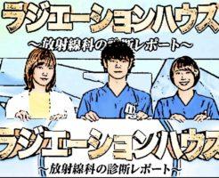『ラジエーションハウス』3話ゲストは内山理名。あらすじネタバレ好き勝手に書いてます!